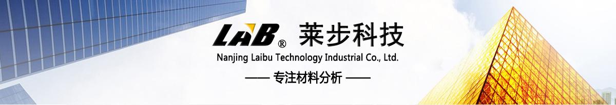 莱步科技行星式球磨机生产厂商