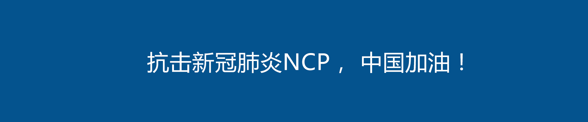 抗击NCP